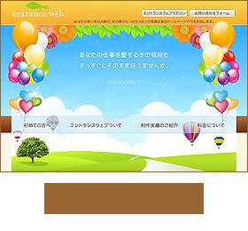 南大阪 ホームページ制作 エントランスウェブ