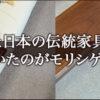 モリシゲの家具お客様取材記事