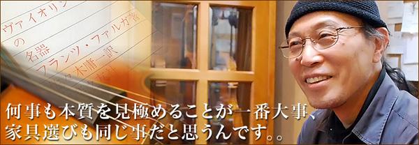 北海道民芸家具ご購入のお客様取材