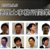 前田興二税理士事務所開業パーティ