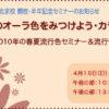 フィルカラースクール北京校記念セミナー開催