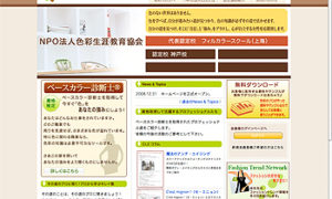 NPO法人色彩生涯教育協会 様ホームページオープン