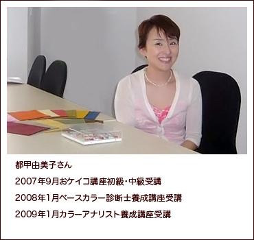 カラースクール卒業生インタビュー