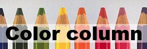 カラーコラム 色のお話