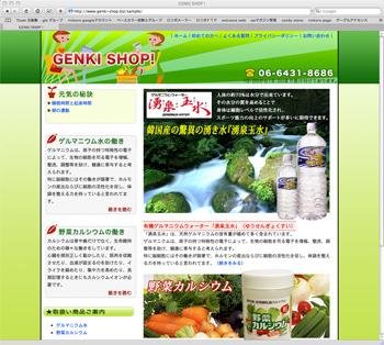 GENKI SHOP ! 様 サイトオープンされました。