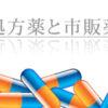 処方薬と市販薬について