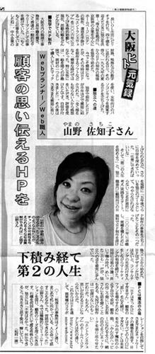 大阪日日新聞様にエントランスウェブが掲載されました♪