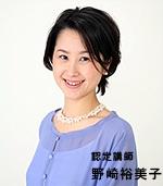 西宮校「グレースカラー」 代表 野崎 裕美子先生