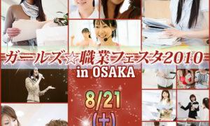 ガールズ☆職業フェスタ2010 in 大阪