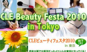 CLEビューティフェスタ2010 in 東京