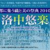 JCCP 都に集う織と美の祭典2010