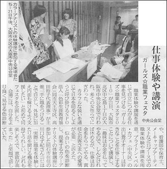 大阪日日新聞様に掲載していただきました。