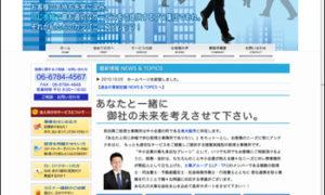 税理士さんのホームページを作成させていただきました。