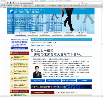 前田興二税理士事務所