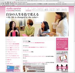 神戸のカラースクールでパーソナルカラーアナリストの資格取得