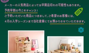 恒例の学習机・学習デスクの早割キャンペーン!