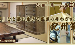 和歌山総桐箪笥 ショールーム&工場見学
