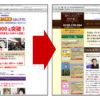 田中省三様のホームページをリニューアルしました。