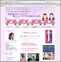 アメブロ ブログのデザインカスタマイズ