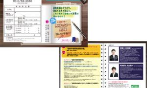 大好評!無料相続税セミナー!!