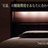 睡眠環境システム シモンズレスティーノ