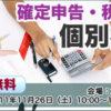 大阪市天王寺区で個別相談会を開催