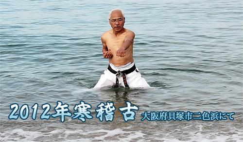 2012年拳正会空手道連盟 寒稽古