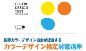 カラーデザイン検定対策講座