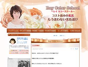 宝塚市 レイカラースクール アメーバーブログカスタマイズ