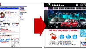 曽根自動車様のホームページをリニューアル