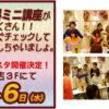 CLEビューフェスタ in 大阪の開催が決定!