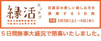 近鉄百貨店阿倍野店 縁活 CLEビューティフェスタ