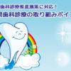 在宅歯科診療推進施策に対応!訪問歯科診療の取り組みポイント
