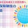 人口減少社会を迎えて全世代型へ社会保障制度の再構築