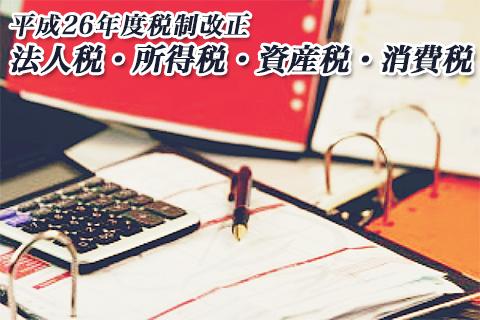 平成26年度税制改正 法人税・所得税・資産税・消費税