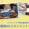 戦略MGマネジメントゲーム2015年開催スケジュール