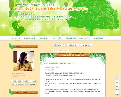スプリングカラーラボのプライベートブログ Izumii流バイリンガル子育てと暮らしのダイアリー
