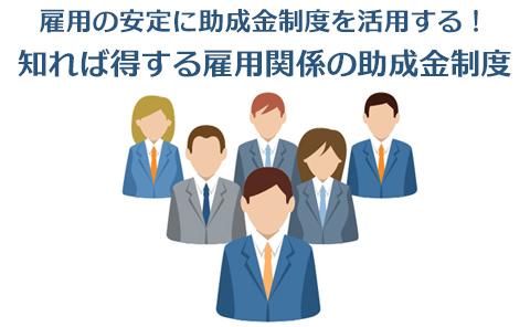 雇用の安定に助成金制度を活用する!知れば得する雇用関係の助成金制度
