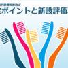 2014年歯科診療報酬改定 改定ポイントと新設評価項目
