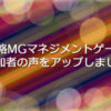 参加者の声:戦略MG マネジメントゲーム