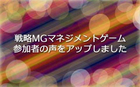 参加者の声 戦略MGマネジメントゲーム