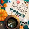 色で見るハロウィンⅡ~オレンジと黒*テーブルコーディネート編~