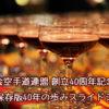 拳正会空手道連盟創立40周年記念式典の様子