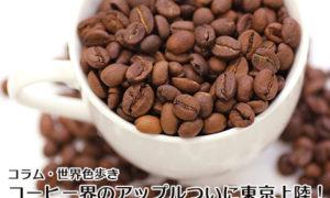 コーヒー界のアップルついに東京上陸!