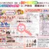カラフルフェスタin戸田市を開催します。