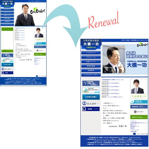 大阪府泉大津市選出の大阪府議会議員 大橋一功 様のホームページ