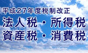 平成27年度税制改正 法人税・所得税・資産税・消費税