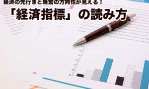 経済の先行きと経営の方向性が見える!「経済指標」の読み方
