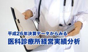 平成26年決算データからみる医科診療所経営実績分析