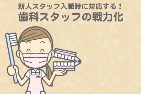 新人スタッフ入職時に対応する!歯科スタッフの戦力化